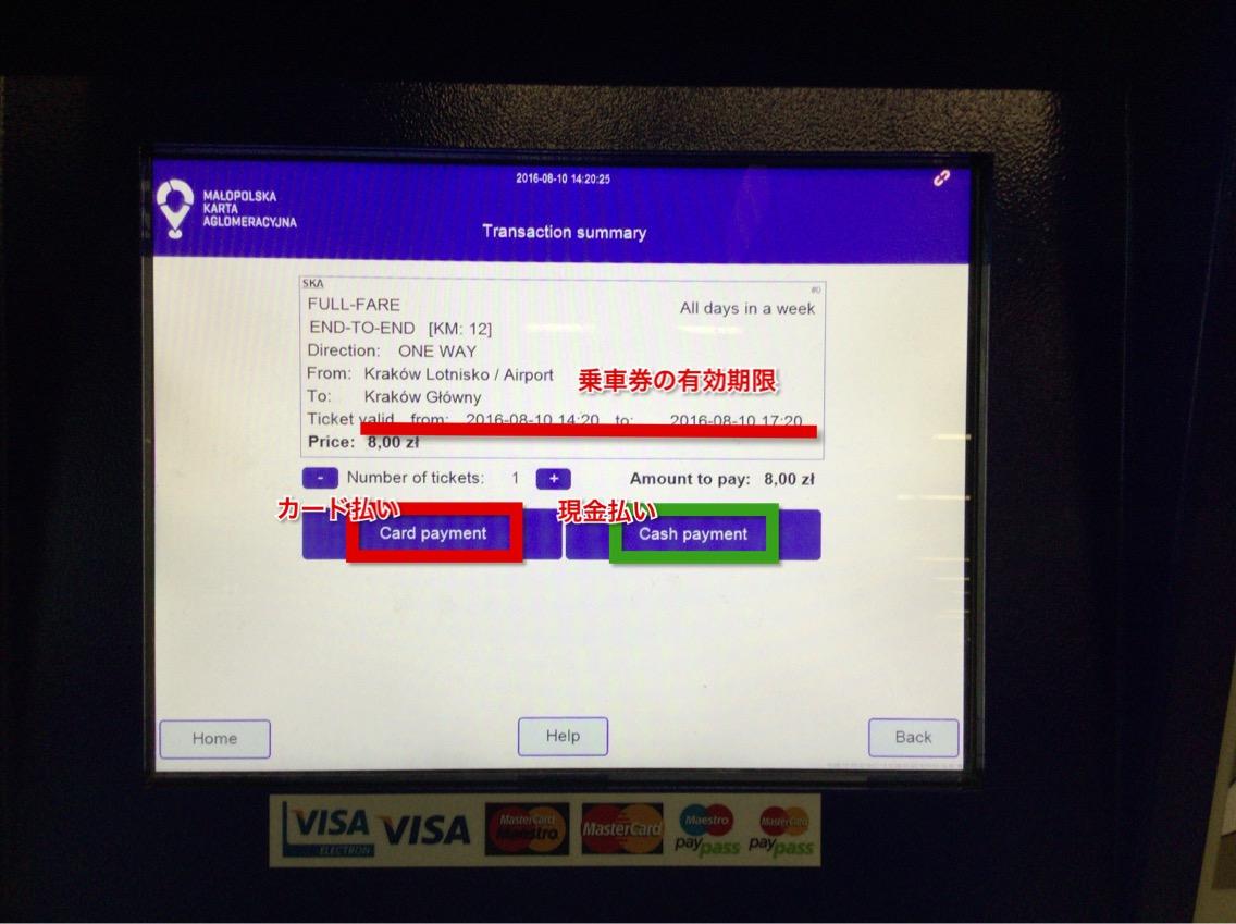 カードは赤枠、現金は緑枠を押す