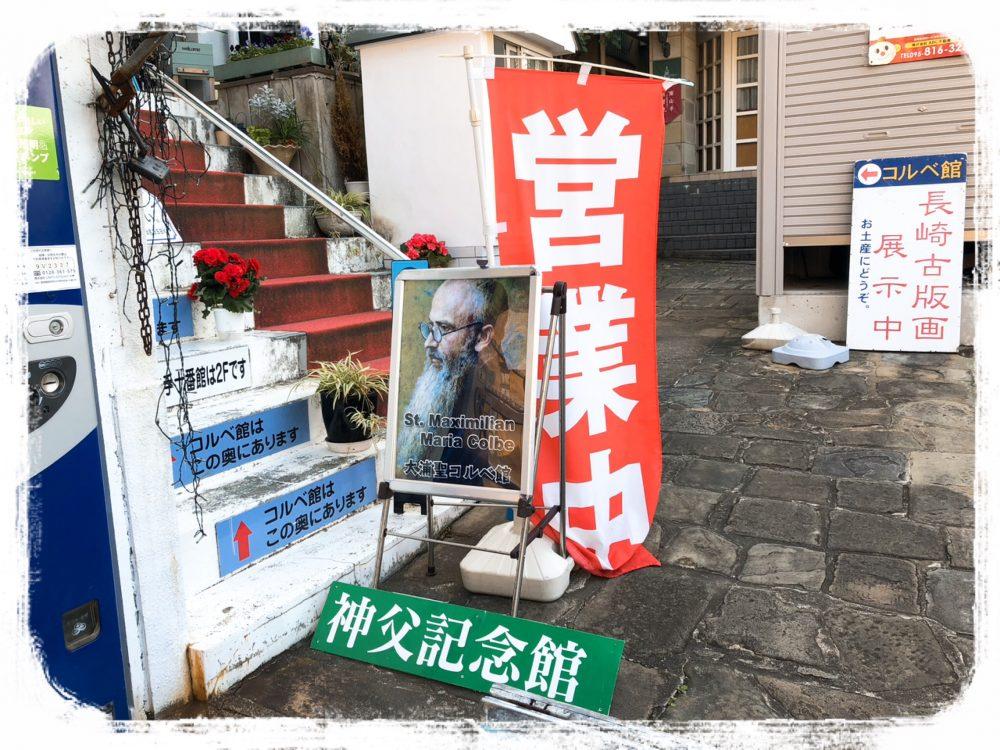 長崎のコルベ館