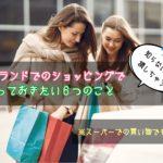 ショッピングの知識