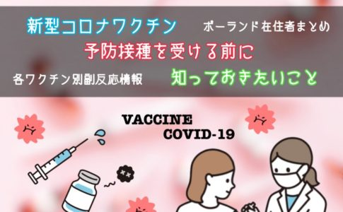 COVID-19ワクチン