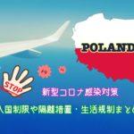ポーランドの入国・規制情報