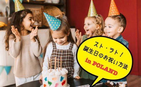 ポーランドの誕生日の祝い方