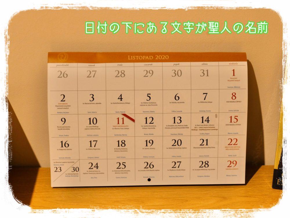 聖人カレンダー