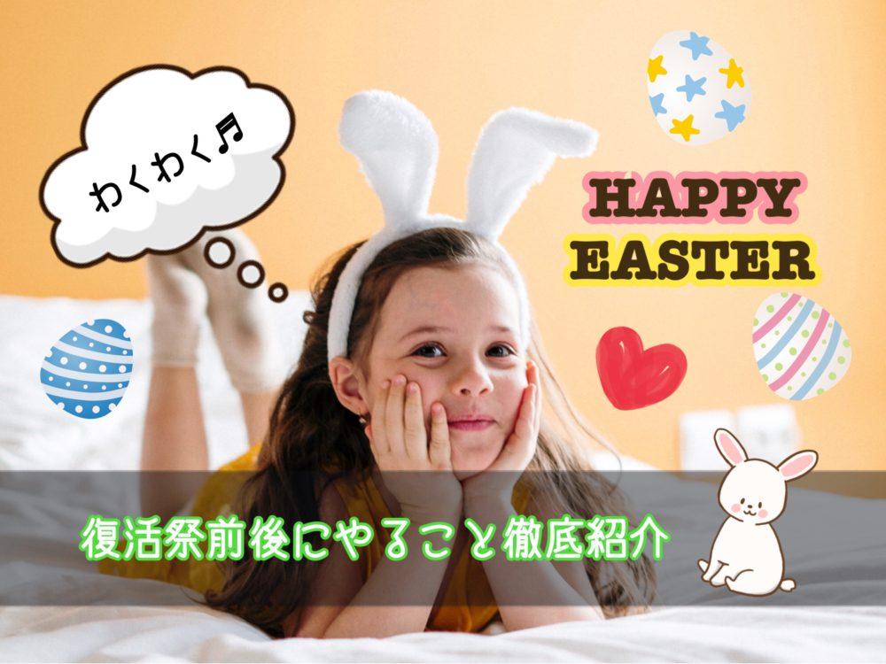 復活祭/イースターにやること徹底紹介
