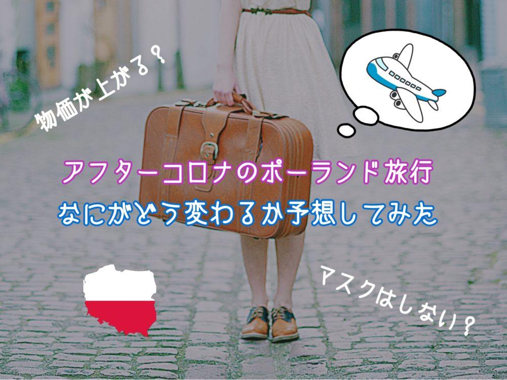 アフターコロナのポーランド旅行