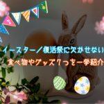 復活祭に欠かせないアイテム7選