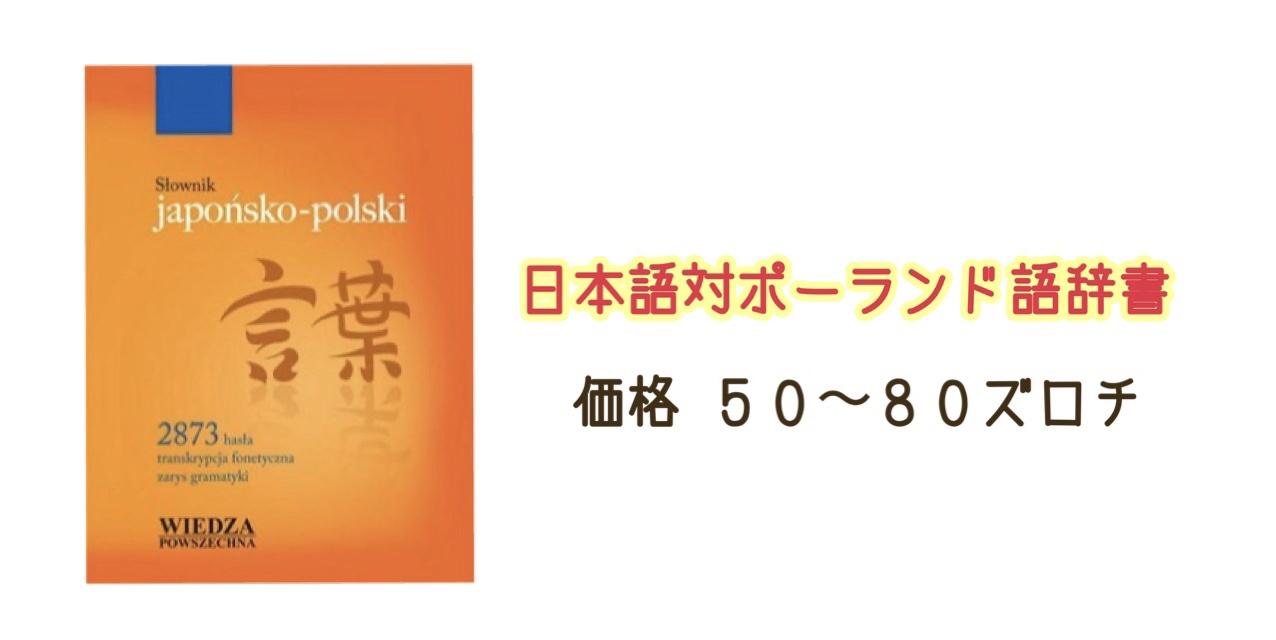 日本語対ポーランド語辞書