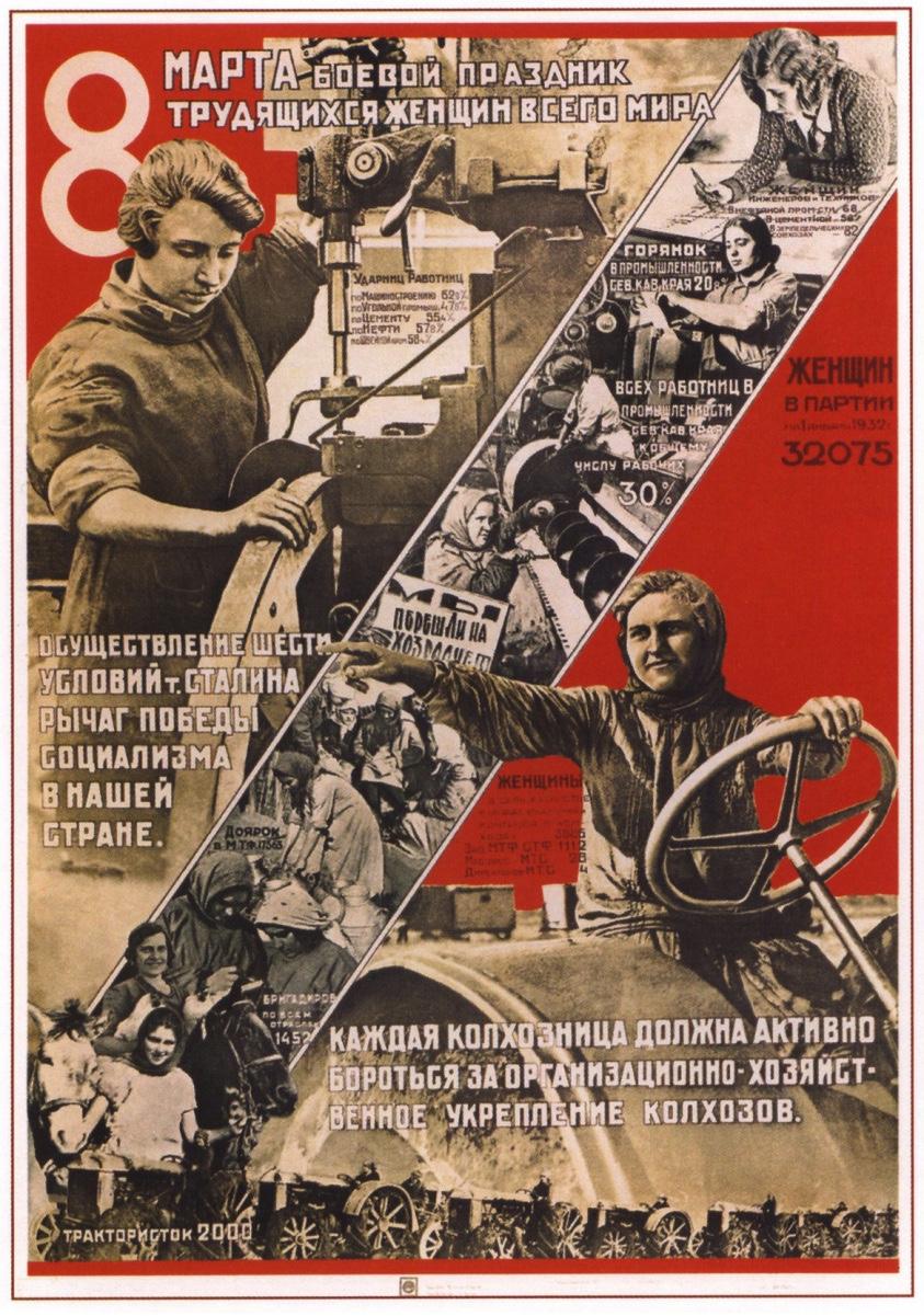 ポスター 女性の日 共産圏