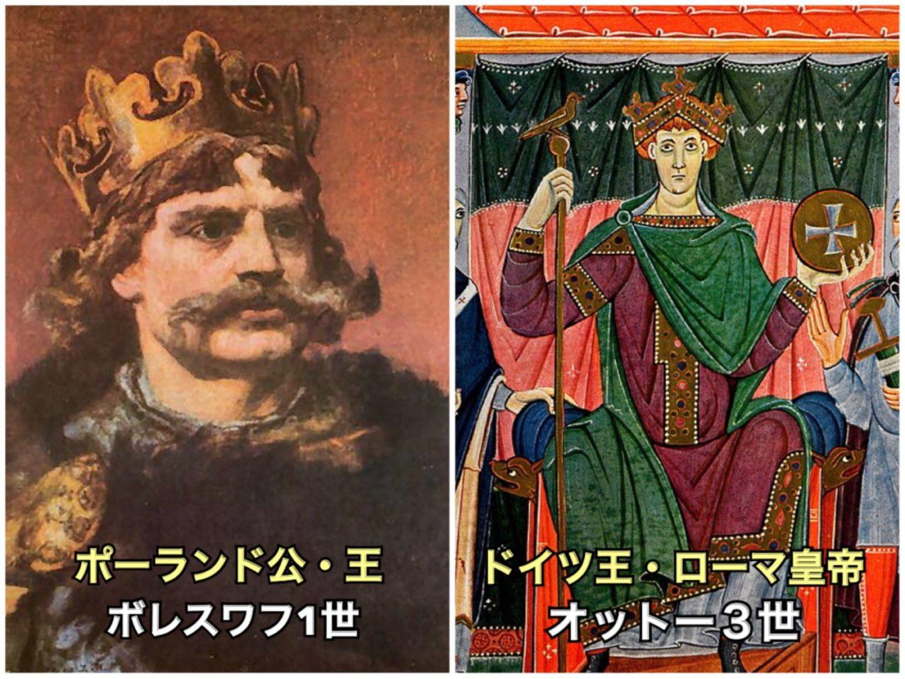 ボレスワフ1世とオットー3世