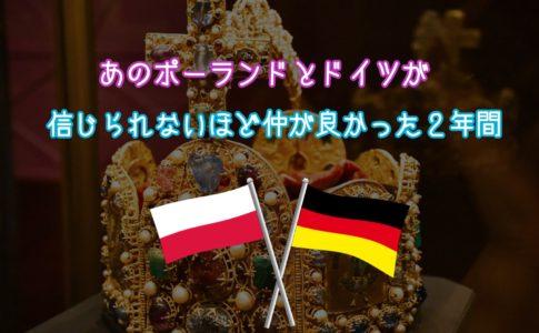 ポーランドとドイツ、奇跡の2年間