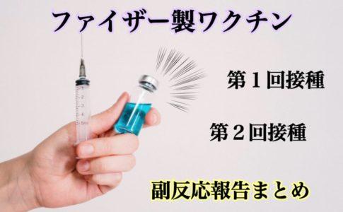 ファイザー製ワクチン接種報告
