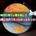 海外を何十ヵ国と訪れて気付いたこと