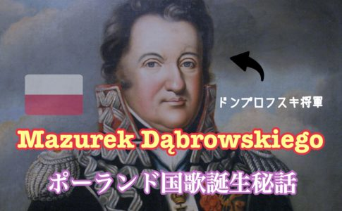 ポーランド国歌誕生秘話
