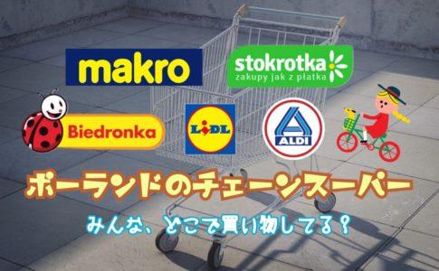 ポーランドのチェーンスーパー