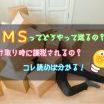 日本からEMSを送るには?