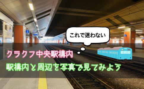 クラクフ中央駅構内